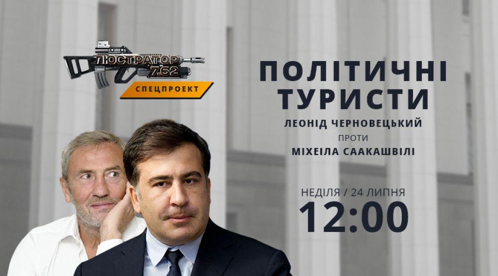 Політичні туристи. Леонід Черновецький проти Міхеіла Саакашвілі