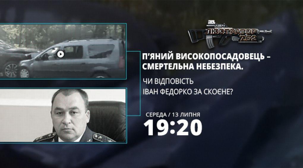 П'яний високопосадовець – смертельна небезпека. Чи відповість Іван Федорко за скоєне?