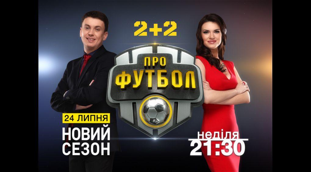 У липні на 2+2 розпочинається новий футбольний телесезон