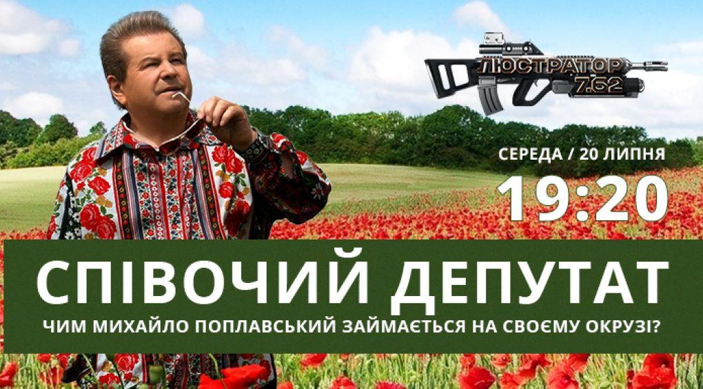 Співочий депутат. Чим Михайло Поплавський займається на своєму окрузі?