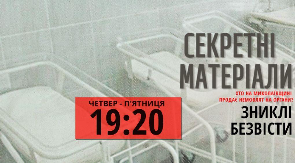 Зниклі безвісти. Хто на Миколаївщині продає немовлят на органи?