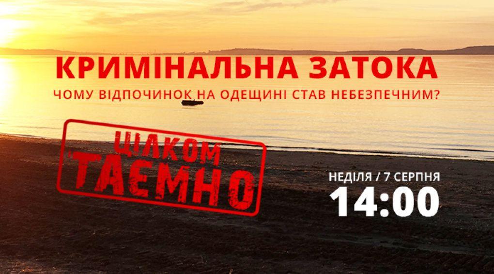 Кримінальна Затока. Чому відпочинок на Одещині став небезпечним?