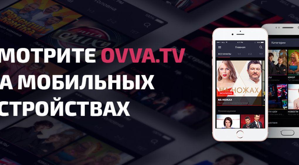 Ovva.tv – мобільні додатки для iPhone та Android