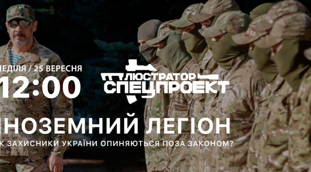 Нелегальні герої. Чому українські закони не діють для іноземних легіонерів?