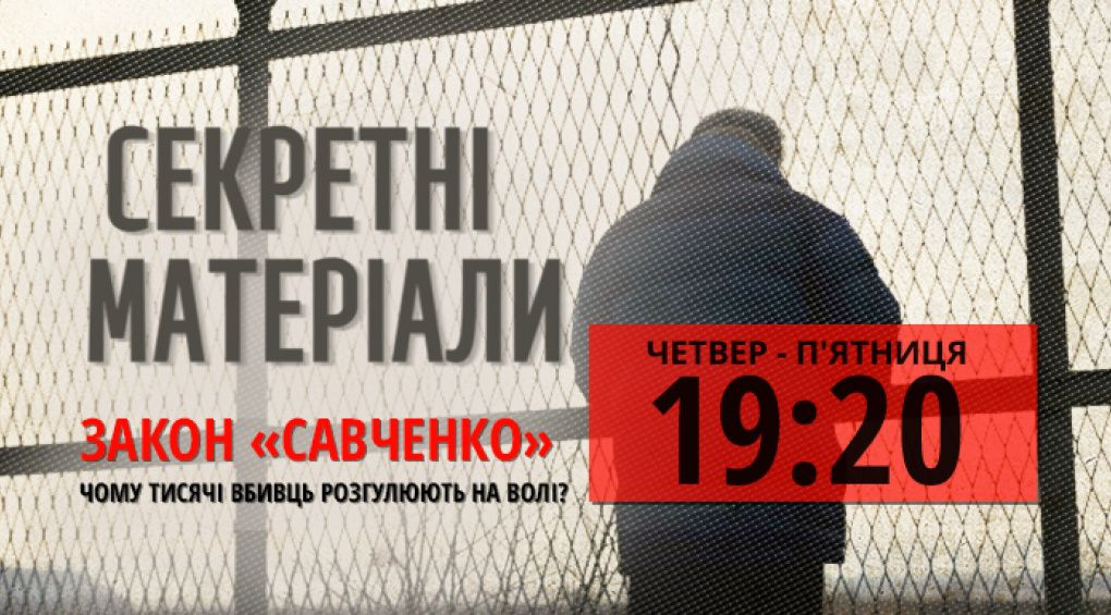 """Закон """"Савченко"""". Чому тисячі вбивць розгулюють на волі?"""