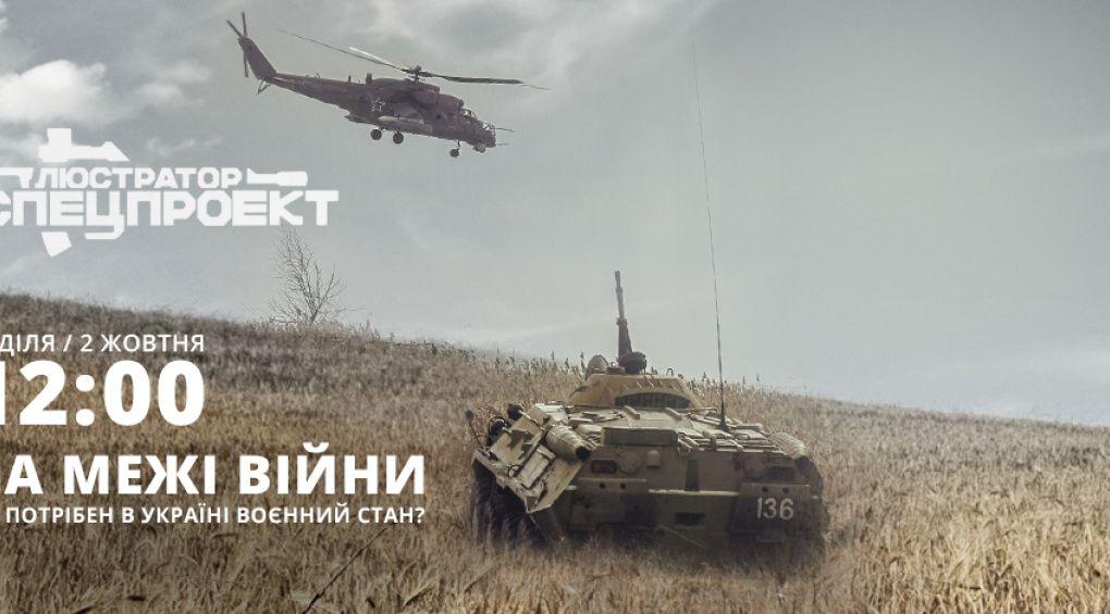 На межі війни. Чи потрібен в Україні воєнний стан?