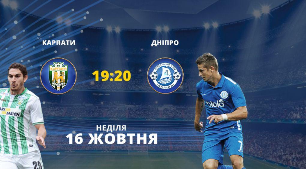 Матч ЧУ 2016/2017 Карпати – Дніпро дивись на 2+2