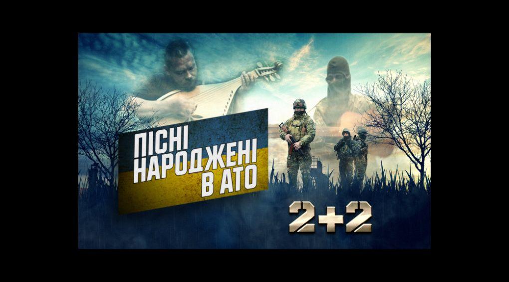 Телеканал 2+2 привітає глядачів з Днем захисника України