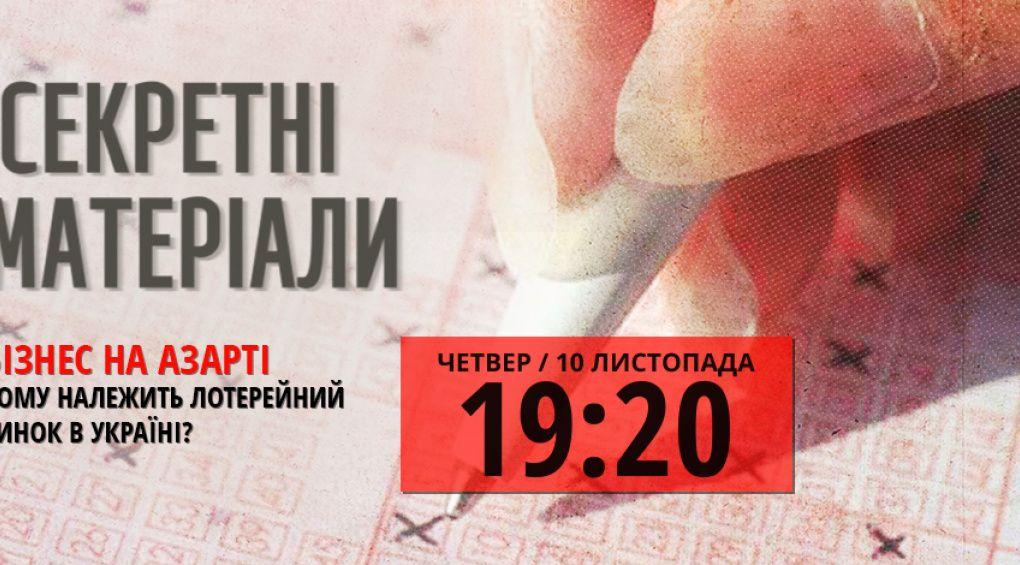 Бізнес на азарті. Кому належить лотерейний ринок в Україні?