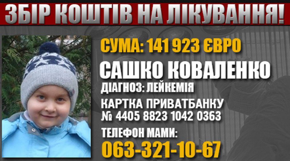 Сашко Коваленко потребує невідкладної допомоги!