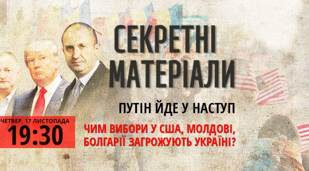 Путін йде у наступ. Чим вибори у США, Молдові, Болгарії загрожують Україні?