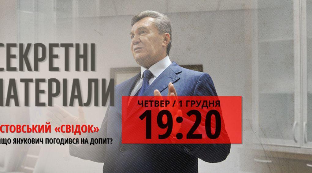 """Ростовський """"свідок"""". Навіщо Янукович погодився на допит?"""