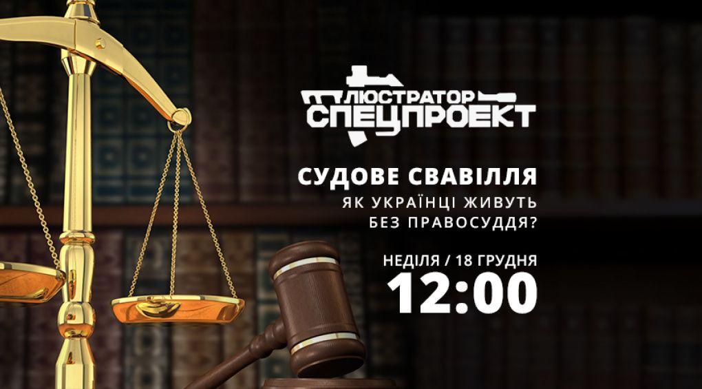 Судове свавілля. Як українці живуть без правосуддя?