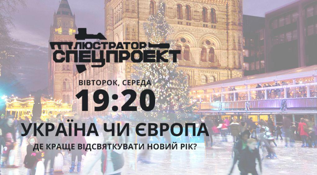 Україна чи Європа. Де краще відсвяткувати Новий рік?