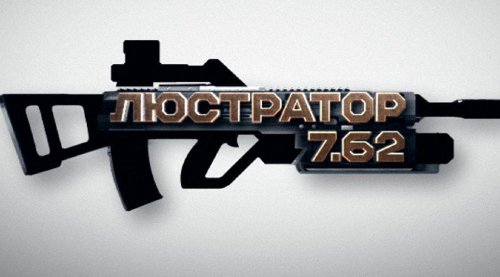 Люстратор 7.62 Чому влада не видає документи бійцям, що вони були у зоні АТО