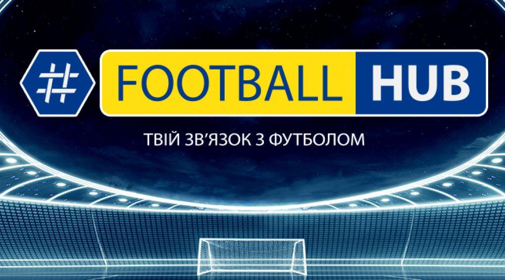 #FootballHub запускає флешмоб на підтримку Євгена Коноплянки