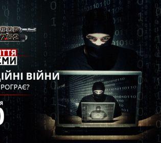 Інформаційні війни. Чому Україна програє?