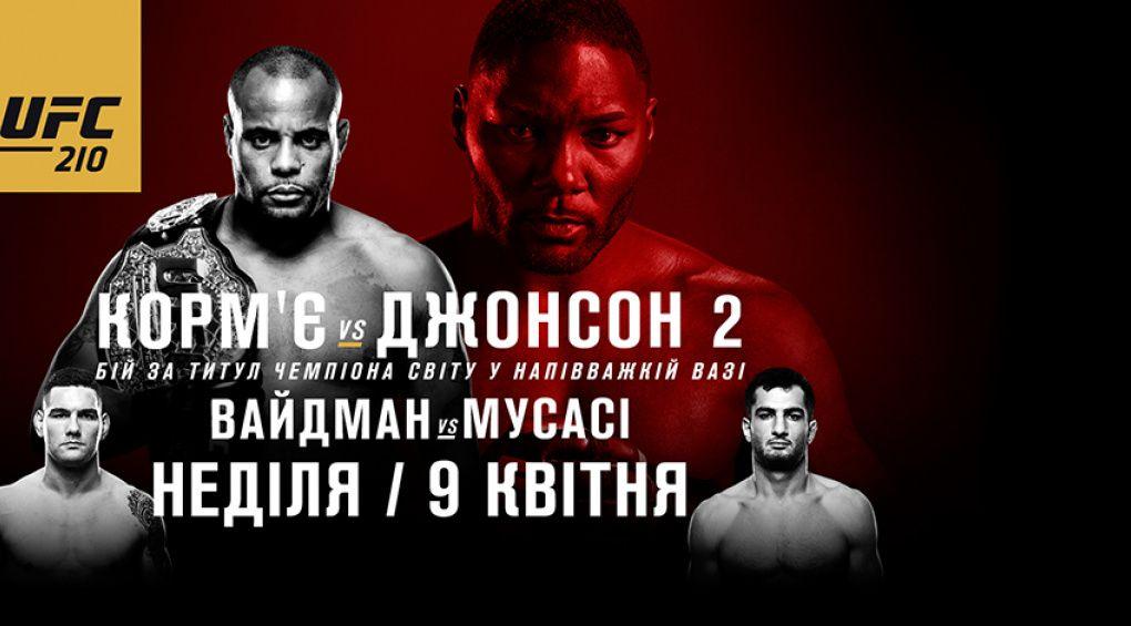 UFC 210 у фактах та цифрах