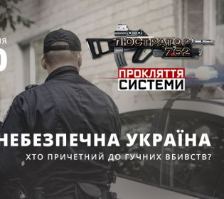 Небезпечна Україна. Хто причетний до гучних вбивств?