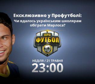Ексклюзивно у Профутбол: Чи вдалось українським школярам обіграти Марлоса?