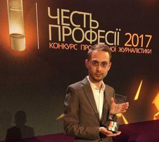 """Журналіст програми """"Люстратор 7.62"""" здобув перемогу у конкурсі """"Честь професії"""""""