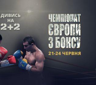 2+2 транслюватиме Чемпіонат Європи з боксу
