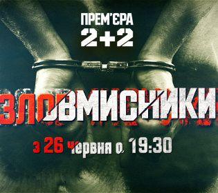 """26 червня на 2+2 прем'єра скриптед-реаліті """"Зловмисники"""""""