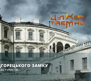 Біла пані Підгорецького замку. Хто на Львівщині лякає туристів?