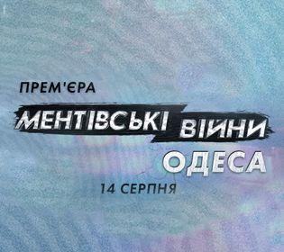 """2+2 готує прем'єру українського серіалу """"Ментівські війни. Одеса"""""""