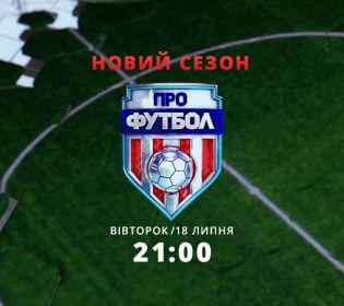 16 липня на 2+2 стартує новий футбольний телесезон