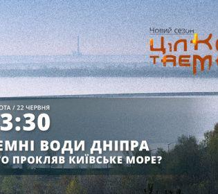 Темні води Дніпра. Хто прокляв Київське море?