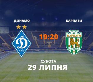 Матч ЧУ 2017/18 Динамо – Карпати дивись на 2+2