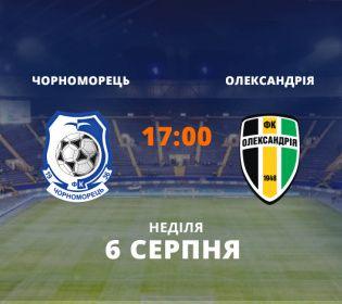 Матч ЧУ 2017/2018 Чорноморець – Олександрія дивись онлайн на 2+2