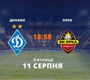 Матч ЧУ 2017/2018 Динамо – Зірка дивись на 2+2