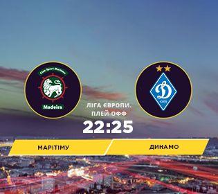 2+2 покаже поєдинок Ліги Європи Марітіму – Динамо наживо