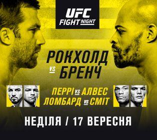 На 2+2 вечір UFC Fight Night 116 наживо