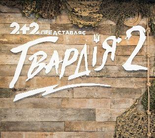 Телеканал 2+2 презентував військово-патріотичну драму власного виробництва Гвардія-2