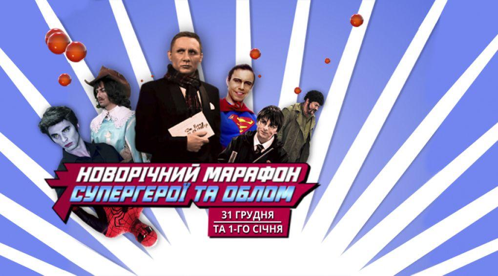 """Супергерої"""