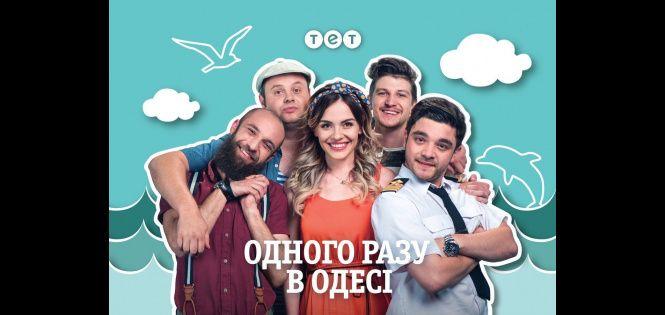 «Однажды в Одессе»: Шура теперь француз. Француз теперь Шура