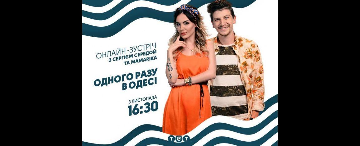 Онлайн-зустріч із Сергієм Середою та MamaRika