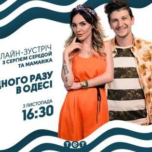Онлайн-встреча с Сергеем Середой и MamaRika