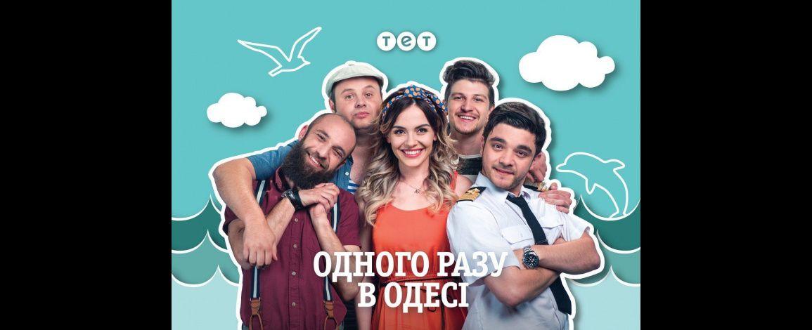 «Одного разу в Одесі»: кохання — то велика сила