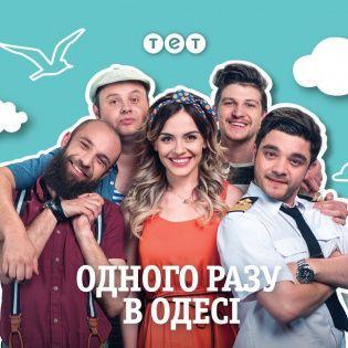 «Однажды в Одессе»: любовь — это большая сила