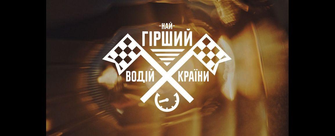 Одного з братів Борисенко номіновано на звання Найгіршого водія країни