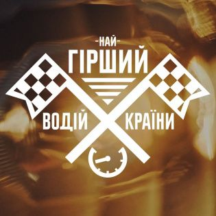 Один из братьев Борисенко номинирован на звание худшего водителя страны