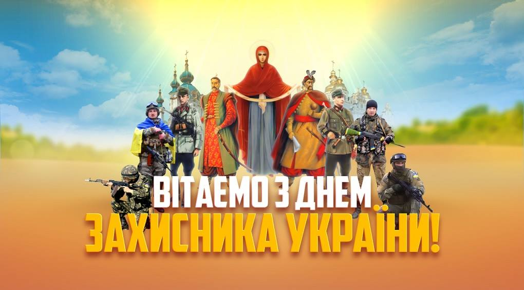 14 жовтня в Україні відмічають День Захисника