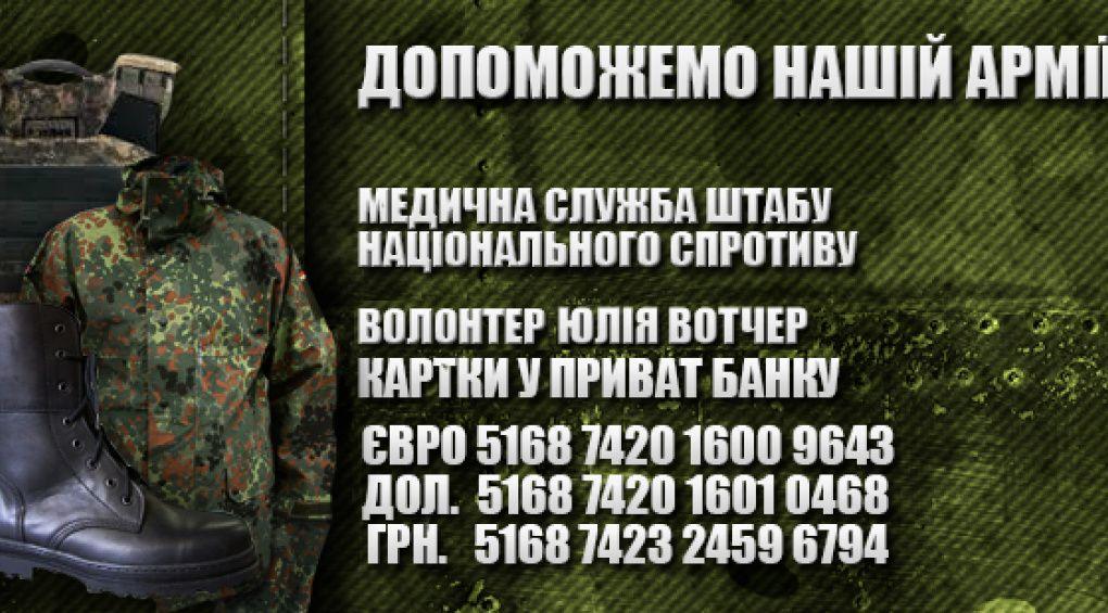 Допоможемо нашій армії!