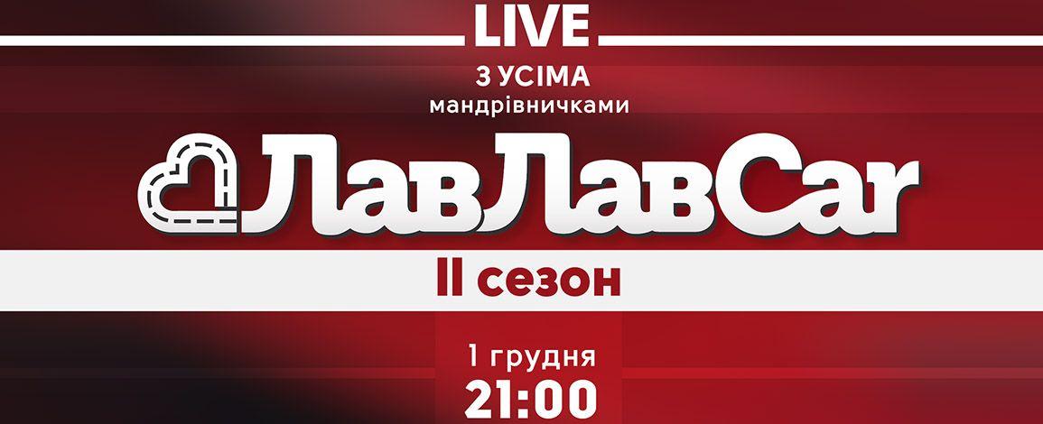 ЛавЛавCar: Live з усіма учасниками