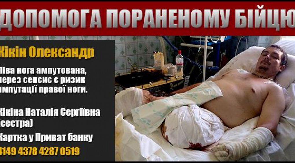 Захисник України Олександр Кікін потребує допомоги!