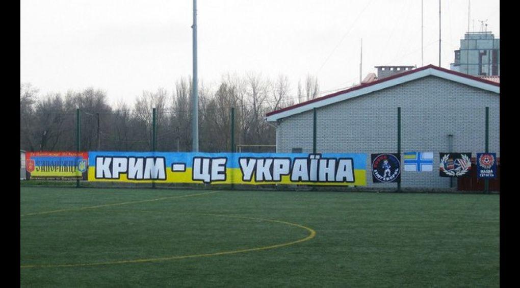 Кримчанам заборонили використовувати українську символіку в спорті